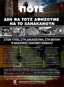 Αφίσα της Αντιναζιστική Πρωτοβουλίας για την δίκη του Πλεύρη