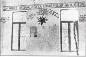 Σύνθημα του ΚΚΕ στα Μακεδονικά στον Γράμμο