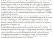 """Απόσπασμα της απάντησης του κ. Ελισάφ που δημοσιεύτηκε στον """"Πρωινό Λόγο"""" στις 9 Αυγούστου. Πηγή: proinoslogos.gr"""