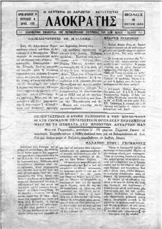 Η εφημερίδα του ΕΑΜ Βόλου «Λαοκράτης» (3 Οκτωβρίου 1943) με την έκκληση για ενεργό υποστήριξη των διωκόμενων Εβραίων (Αρχείο Κομμουνιστικού Κόμματος Ελλάδας).