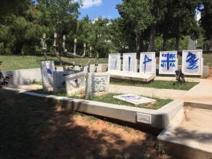 βεβήλωση-απθ-μνημείο-εβραίοι