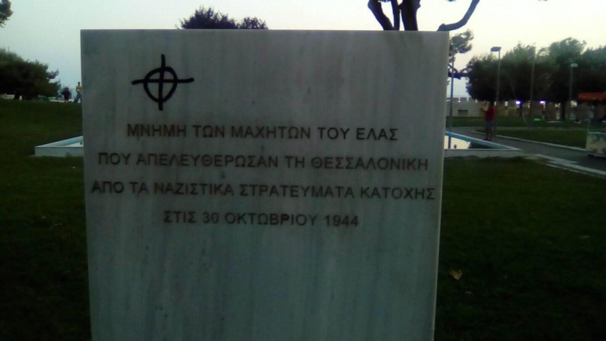 Βεβήλωση μνημείου του ΕΛΑΣ στη Θεσσαλονίκη