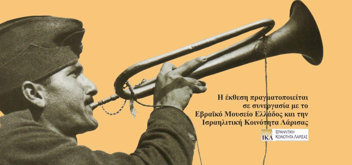 20 Οκτώβρη, Λάρισα: Συναγωνιστής:Έλληνες Εβραίοι στην Εθνική Αντίσταση